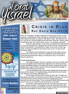 image of this week's Torat Yisrael weekly Parshah Sheet